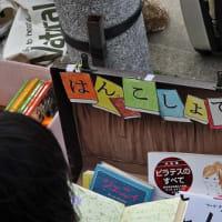 ブックマークナゴヤ(はんこ書店)