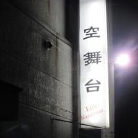 11.14 空舞台セレクションLIVE  リポート