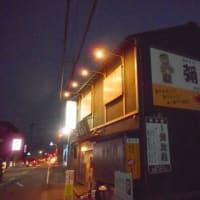 金沢の鮨穴場・・・森本の「弥助鮨」!