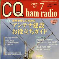 CQ ham radio、2021年7月号