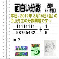 [う山雄一先生の分数]【分数751問目】算数・数学天才問題[2019年8月16日]Fraction