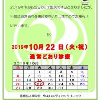 【再度お知らせ】クリニック便り~10/22(火・祝)外来診療~