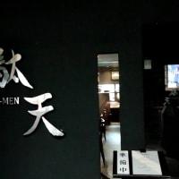韋駄天(いだてん)誰もが絶賛する静岡駅近くのラーメン店