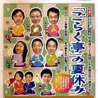 お知らせ&お誘い「明日(9/24)小宮孝泰さんラジオ出演」、「ごらく亭」9/28(土)ご一緒しませんか?
