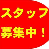 コロナ終息後の調理長・調理師・ホール係・キッチン補助・正社員・アルバイト募集!レストバー★スターライト熊本