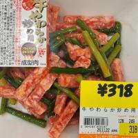 ニンニクの芽入り牛柔らか炒め用(成型肉)