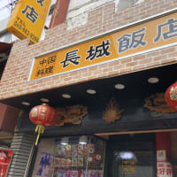 横浜中華街で飲茶ランチ「長城飯店」