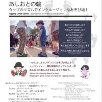 あしもとから始まる♪ 6/16あしおとの輪