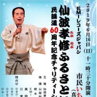「仙波孝修ふるさとに立つ 民謡道60周年記念チャリティショー」