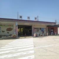 美祢駅の駅舎カードゲット