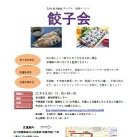 年末の餃子会! 12月9日(日)13:00- 名古屋
