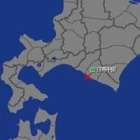 地震報告!
