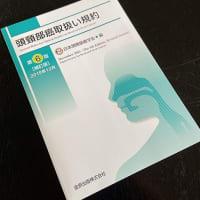 医学書デザイン『頭頸部癌取扱い規約 第6版補訂版』