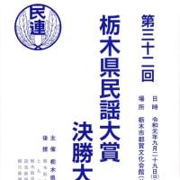 第32回 栃木県民謡大賞決勝大会
