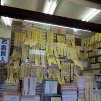 Tokyo 4  神田神保町   見た事もない様な超大盛りのスパゲティを食べ、和本を手に取り楽しみ、探す。の巻(5景)