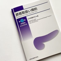 医学書デザイン【膵癌取扱い規約】