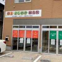 田上よしおか鍼灸院(石川県金沢市)が令和元年5月7日に開院!
