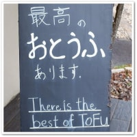 【可児市】東風谷(とうふや)