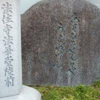 東山の天皇陵を歩く① ~後白河天皇陵~