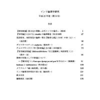 『インド論理学研究』誌、第2号刊行