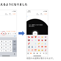 アプリ「goo blog」iOS端末、バージョンアップのお知らせ