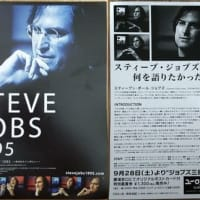 スティーブ・ジョブズ1995 失われたインタビュー / Steve Jobs: The Lost Interview
