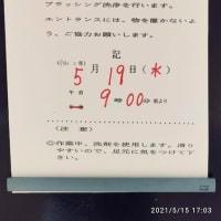 【1階ロビー】5/19 クリーニング作業予定