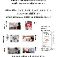1/19(木)ぷらっと☆ささらのお知らせ