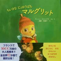 友人の河野万里子さんの翻訳絵本 『ちいさな はち』 シリーズ2冊♡