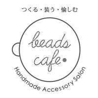 beads cafeの新サイトへスタッフブログもお引越し