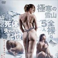 「ネイキッド・フィアー」、雪原に取り残された全裸の男女!
