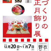 手づくりの正月飾り展のお知らせ