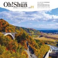 月刊Oh!shun11月号発行♪