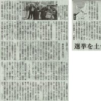 #akahata 選挙を土台から支えた 新潟・三条/地域革新懇 共闘で光る存在感㊤・・・今日の赤旗記事