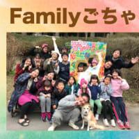 ちんちゃん亭ファミリーキャンプ★2019夏の参加者募集!