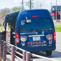 予約型バスの運行区域拡充 車両、アイヌ文様に一新【白老】