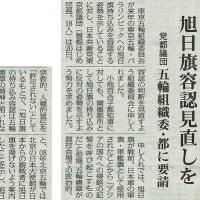#akahata 旭日旗容認見直しを/日本共産党都議団 五輪組織委・都に要請・・・今日の赤旗記事
