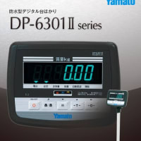 防水デジタル台はかり DP-6301シリーズ