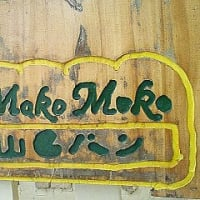 山型食パン専門店 Mako Moko