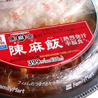 ファミマで陳麻家の麻婆豆腐が食べられる!