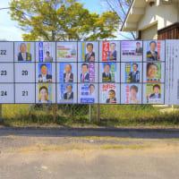 選挙ポスター/奈良県天理市杣之内町