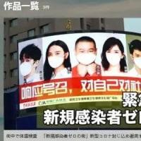 日本人監督によるルポ動画 「新規感染者ゼロの街」新型コロナ封じ込め徹底する中国・南京を歩く
