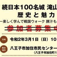 滝山城跡 景観維持・回復活動 ボランティア参加者募集! 2月16日(日曜日)