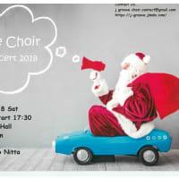 クリスマスコンサート2018に参加します