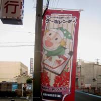 365日使えるクーポン付き日めくりカレンダーの長岡京クーポレンダー