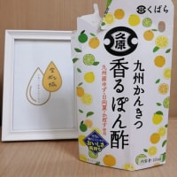 九州かんきつ 香るぽん酢