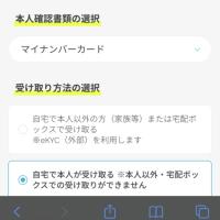 MNPでahamoへ(契約編〜その2〜)