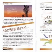 """5Gパンフレットの紹介: """"5G"""" とは何か?"""