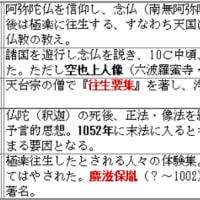 浄土教の覚え方◇B古代126
