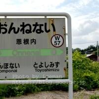 恩根内駅 宗谷本線 2021年廃止予定駅…だったがセーフ 8月28日 2020年